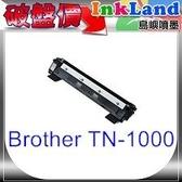 BROTHER TN-1000/TN1000 相容碳粉匣【適用】HL-1110/DCP-1510/MFC-1815/MFC-1910W/DCP-1610W/HL-1210W/MFC-1810