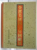 【書寶二手書T6/藝術_FHA】全省美展四十年回顧展_民74_附殼