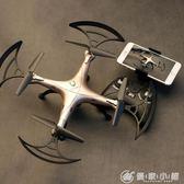 無人機航拍高清四軸航模飛行器兒童玩具充電直升機長續航遙控飛機 理想潮社 YXS