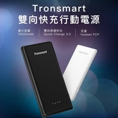 Tronsmart 雙向 快充 行動電源 QC3.0 10000mAh 超大容量 高通快充 VoltiQ 智能充電辨識
