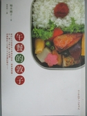 【書寶二手書T3/翻譯小說_LFY】午餐的敦子_柚木麻子