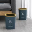 北歐垃圾桶方形家用客廳創意可愛辦公室臥室廚房圾級桶簡約紙簍筒 夢幻小鎮