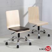 LOGIS 台製曲木PU皮革墊 事務椅 洽談椅 辦公椅 電腦椅 人體工學  兒童椅 調整坐姿 休閒椅【040B】
