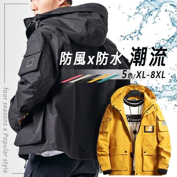 ※現貨 XL-8XL加大碼※潮流防風防水衝鋒衣 韓系透氣風衣 歐美名牌大口袋工裝外套 5色【CP16041】