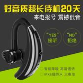 【618好康鉅惠】藍牙耳機掛耳式無線迷你超小通用
