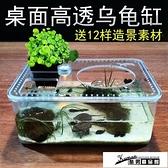 烏龜缸 水陸帶曬台塑料盆小型桌是面魚缸免換水亞克力爬蟲飼養盒透明 酷男