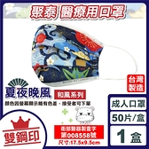 聚泰 雙鋼印 成人醫療口罩 (夏夜晚風) 50入/盒 (台灣製造 CNS14774) 專品藥局【2017277】