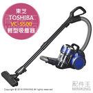 【配件王】 日本代購 一年保 TOSHIBA 東芝 VC-S500 藍 輕型 吸塵器 抗菌