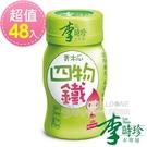 【李時珍】青木瓜四物鐵 48瓶...