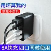 多口USB多口智慧2A快充USB手機通用樂視小米華為OPPO安卓蘋果充電 交換禮物