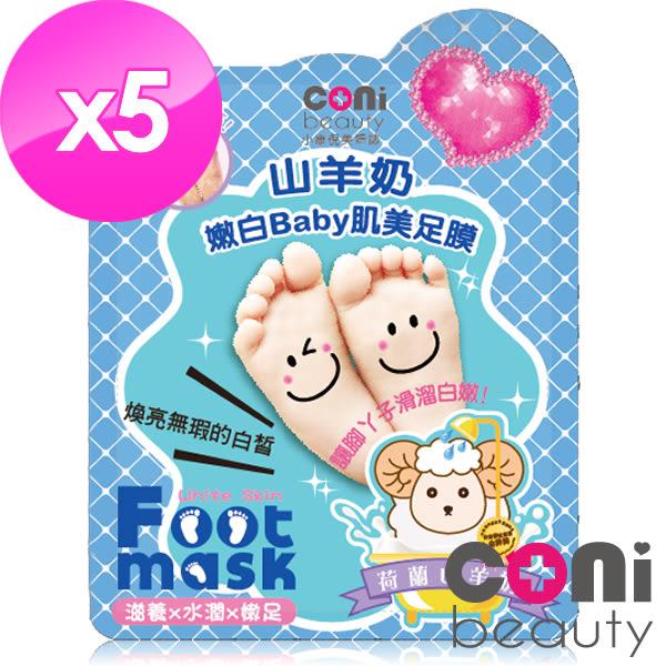 【coni beauty】山羊奶嫩白Baby肌美足膜30ml/雙(五雙) ~ 男女適用 嫩白足肌