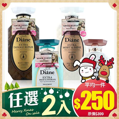 【兩件$499】Moist Diane 黛絲恩 完美修補/淨化/鎖色極潤修護洗髮精/護髮素 450ml【BG Shop】4款可選