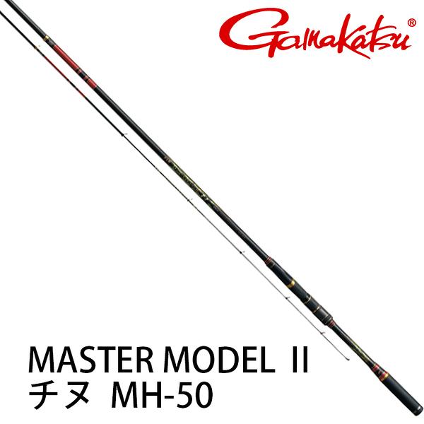 漁拓釣具 GAMAKATSU 磯 MASTER MODEL II チヌ MH-50 [磯釣竿]