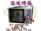 4盤旋風烤箱/多功能迴風式烤箱/商用烤箱/營業用旋風烤箱/多功能烤箱/橫式熱風爐/大金餐飲