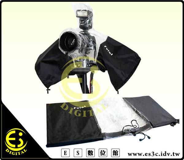 ES數位管 FULAT 單眼相機雨衣 可裝閃光燈 相機防雨套 防水套 防水罩 防水盒 相機防雨罩