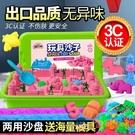 10斤太空玩具沙子套裝魔力橡皮彩泥粘土兒童安全男孩女孩【淘嘟嘟】