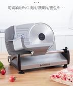 志高羊肉卷切片機吐司切肉機家用牛肉片機小型麵包電動刨肉機火鍋  ATF  極有家