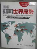 【書寶二手書T1/社會_XCV】圖解簡明世界局勢2015年版_古雲秀