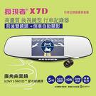 【發現者】X7D 前後雙鏡頭行車記錄器  *贈16G記憶卡