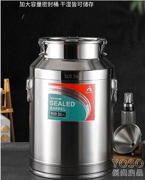 茶葉罐 304不銹鋼密封桶 家用茶葉罐運輸桶加厚食用花生油牛奶桶酒桶油桶 快速出貨