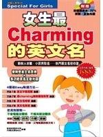 二手書博民逛書店《女生最Charming的英文名【附贈玩樂滿足度100%有聲、互