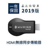 一年保固! 台灣公司貨 AnyCast HDMI WIFI 無線同步 手機 傳輸器 電視棒 蘋果 Chromecast 『無名』 N04122