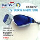 SAEKO 寬視線舒適型 泳鏡 S53-藍 盒裝組;蛙鏡;Swim Goggle;蝴蝶魚戶外