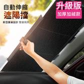 【三房兩廳】新升級汽車遮陽簾遮陽擋汽車窗簾(窗簾/ 汽車隔熱窗)