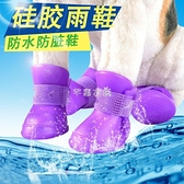狗狗鞋子寵物用品泰迪狗防水鞋耐磨狗鞋腳套4只硅膠防滑狗狗雨鞋 SUPER SALE 快速出貨