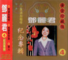 黃金珍藏版 鄧麗君 4 CD  ( 購潮8)