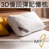 【JennySilk名床】3D慢回彈鋪棉立體記憶枕-台灣製造MIT