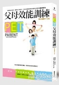 父母效能訓練