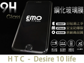 【EMO防爆9H鋼化玻璃】~加贈鏡頭貼~forHTC Desire 10 Lifestyle 玻璃貼膜保護貼膜螢幕貼膜