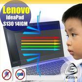 ® Ezstick Lenovo IdeaPad S130 14 IGM 防藍光螢幕貼 抗藍光 (可選鏡面或霧面)