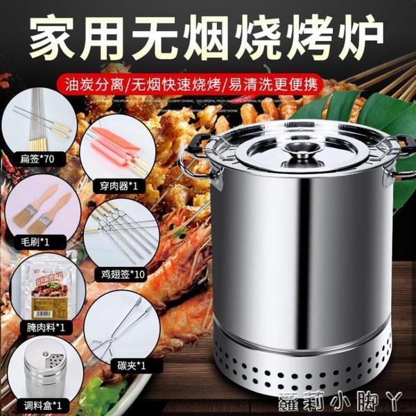 不銹鋼燒烤爐無煙家用環保吊爐商用燒烤神器戶外木炭烤肉爐燒烤架 NMS蘿莉新品