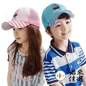 兒童棒球帽薄款男童女童夏季防曬太陽帽透氣鴨舌帽時尚【君來佳選】
