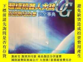 二手書博民逛書店罕見超級機器人大戰OG原創世紀合集完全事典(海報2張,光盤1張)Y419354
