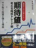 """【書寶二手書T1/股票_HI8】用""""預期價值""""思考而不考慮市場價格漲跌的股票交易技巧(日文)_?"""