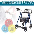 健步車 助步車 兩用型助行車 必翔 YK7080