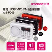 【艾來家電】 【分期0利率+免運】WONDER旺德USB/MP3/FM 隨身音響WS-P006