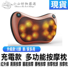 台灣現貨 升級款18頭 車/家多用 充電款 多功能按摩枕