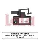 發那科電池 CNC 鋰電池 FANUC電池A98L-0031 CNC 系列0i-C /0i-Mate-C