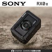 加贈原廠電池組SONY DSC-RX0M2+VCT-SGR1腳架 再送64G高速卡+清潔組+螢幕貼+小腳架+讀卡機 (公司貨)
