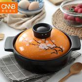 618大促 煲仔飯專用鍋石鍋拌飯陶瓷砂鍋燉鍋家用燃氣明火耐高溫小沙鍋韓國
