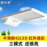 太陽能壁燈戶外花園景觀庭院LED多功能人體感應燈防水   SQ12042『寶貝兒童裝』TW