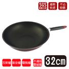 加深蜂巢炒鍋(無蓋) 32cm C37-3867
