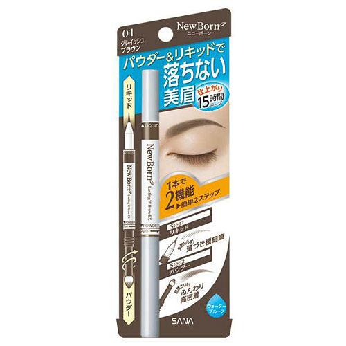 極品世界 SANA 柔和兩用持色美型液態眉筆/01灰棕色 17g (2021年7月26日到期+NG包裝)