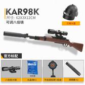 98k狙擊槍awm水彈搶絕地仿真吃雞兒童玩具男孩求生98 k全套裝備ak 樂印百貨