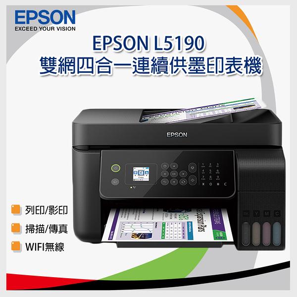 【加購墨水登錄享三年保固】EPSON L5190 雙網四合一 連續供墨複合機