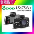 DOD LS475W+ LS475W PLUS【單機】汽車行車記錄器 SONY感光元件 另GARMIN GDR E530 E560